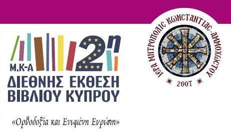 Πρόγραμμα 2ης Διεθνούς Έκθεσης Βιβλίου Κύπρου