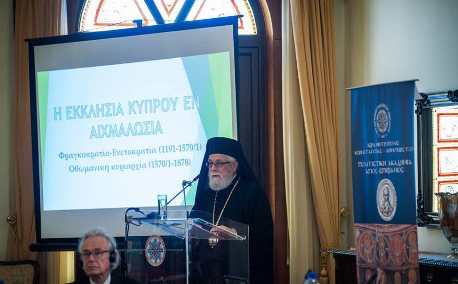 Γ΄ Συνέδριο Κυπριακής Αγιολογίας