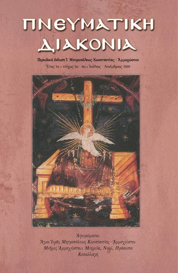 Πνευματική Διακονία – Τεύχος 5-6