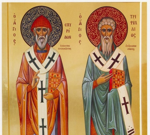 Άγιοι Τριφύλιος και Σπυρίδων
