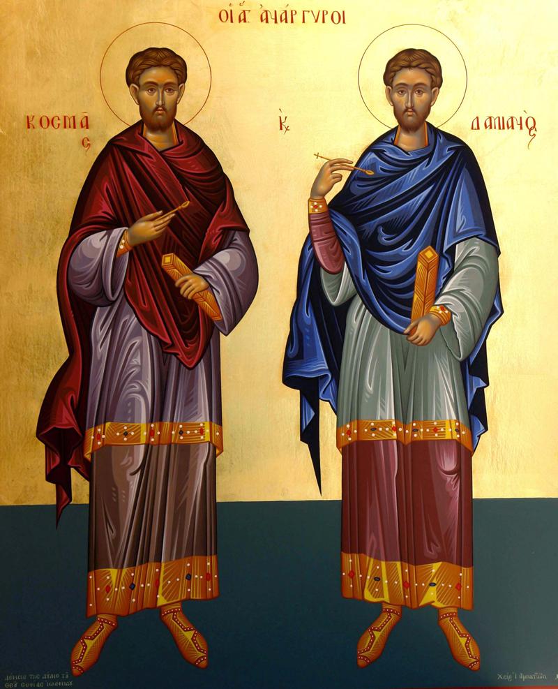 Οι Άγιοι Ανάργυροι Κοσμάς και Δαμιανός (1η Ιουλίου)