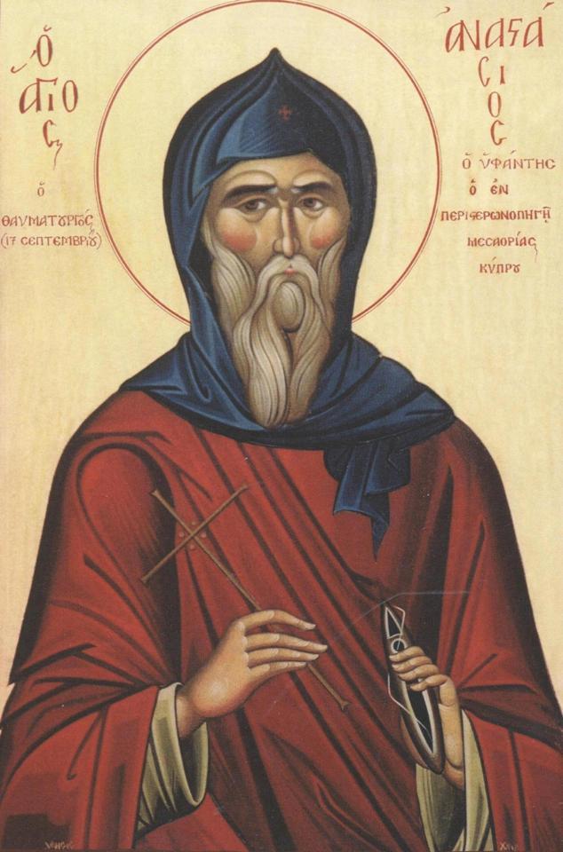 Ο Άγιος Αναστάσιος ο Θαυματουργός (ο υφαντής) ο εκ Περιστερωνοπηγής (17 Σεπτεμβρίου)