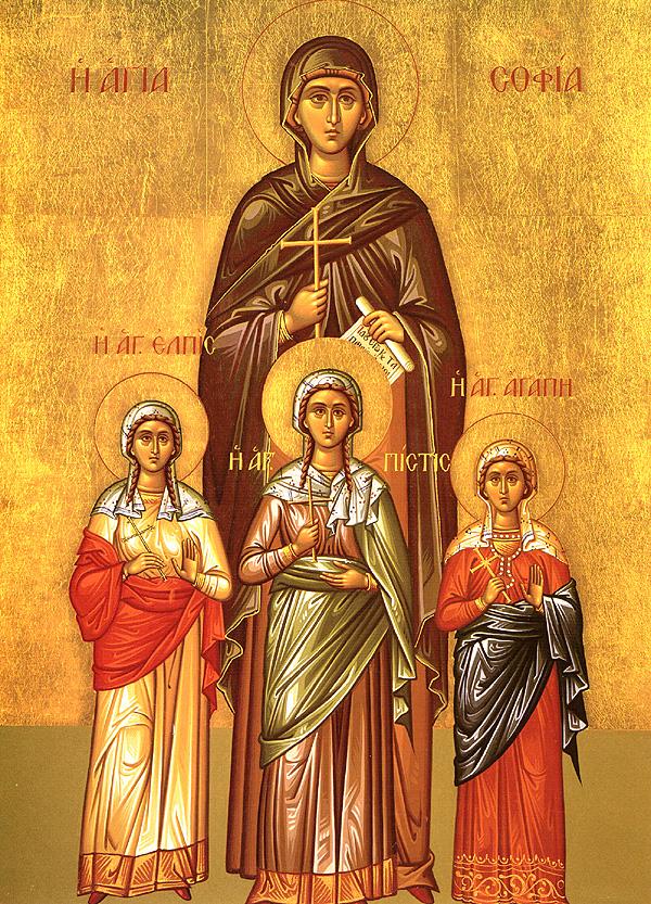Η Αγία Σοφία και οι θυγατέρες της Πίστη Ελπίδα και Αγάπη (17 Σεπτεμβρίου)