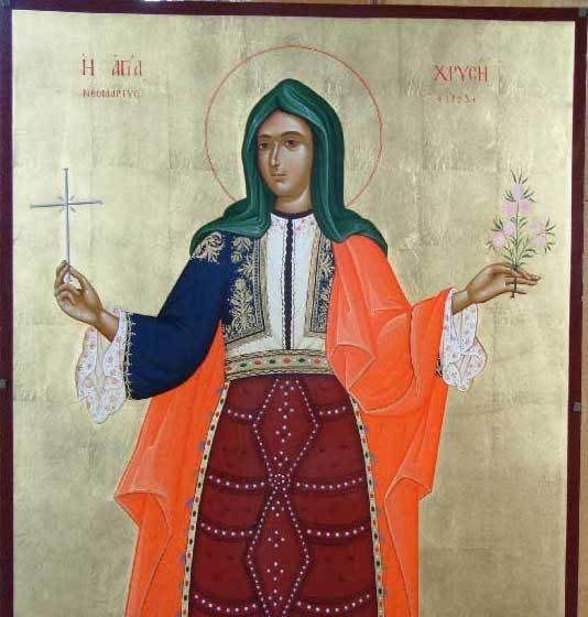 Agia Chrysi I Neomartys