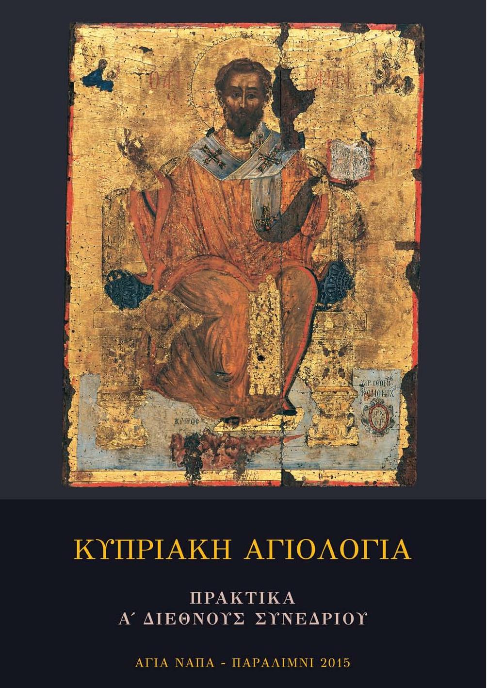 Κυπρριακή Αγιολογία