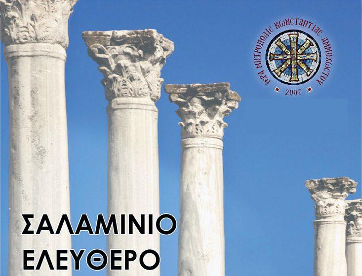 Σαλαμίνιο Ελεύθερο Πανεπιστήμιο Αμμοχώστου