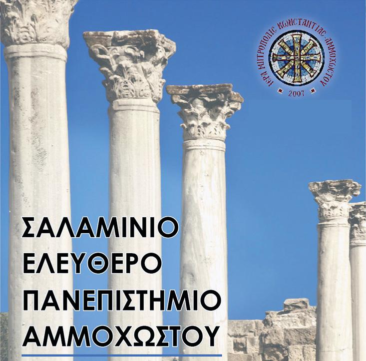 Σαλαμίνιο Ελεύθερο Πανεπιστήμιο Αμμοχώστου – 6ος κύκλος