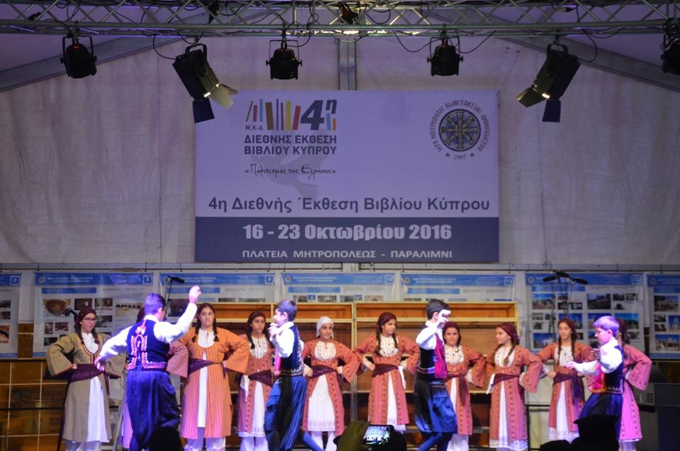 4η Διεθνής Έκθεση Βιβλίου Κύπρου-1η ημέρα (16-10-2016)