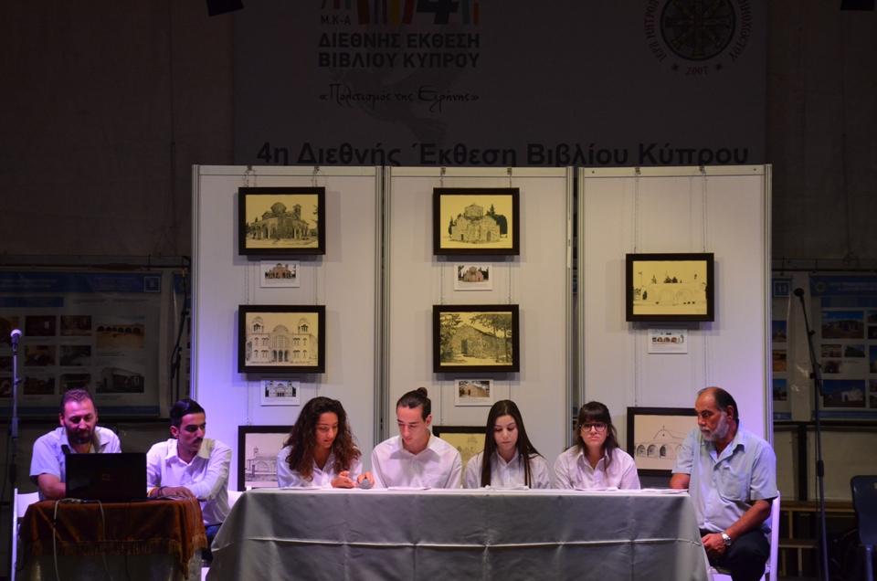 4η Διεθνής Έκθεση Βιβλίου Κύπρου-2η ημέρα (17-10-2016)