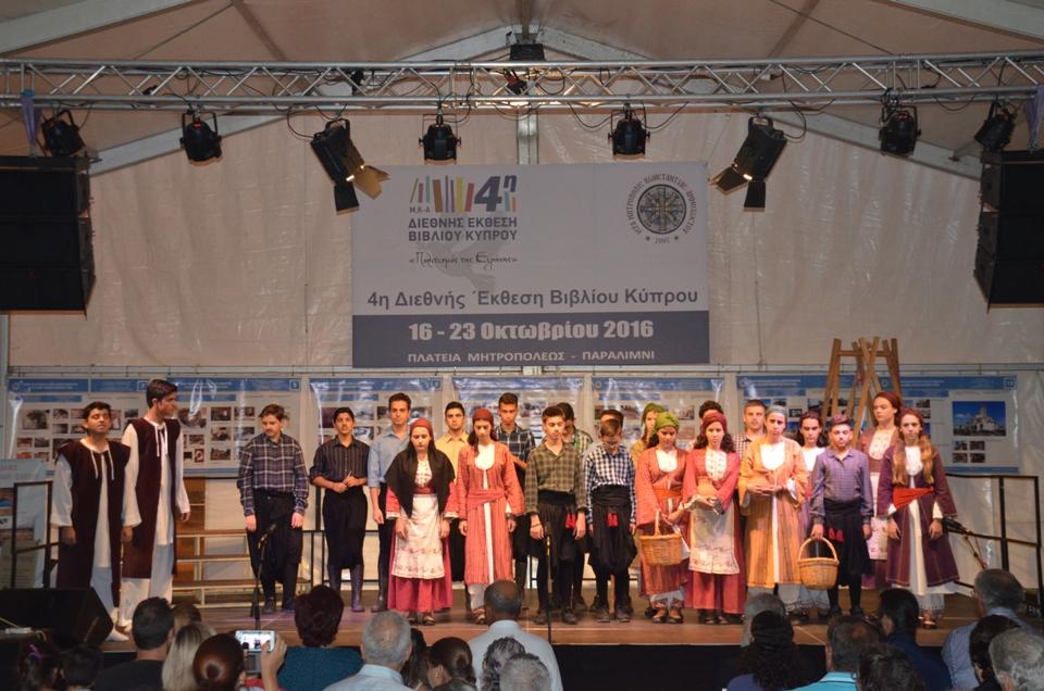 4η Διεθνής Έκθεση Βιβλίου Κύπρου-3η ημέρα (18-10-2016)