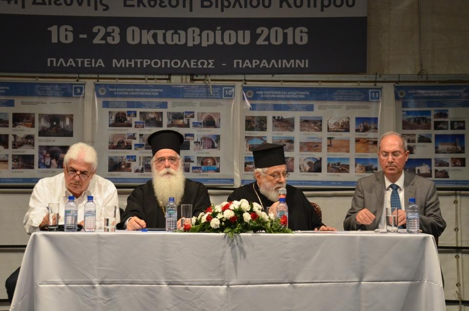 4η Διεθνής Έκθεση Βιβλίου Κύπρου-5η ημέρα Έναρξη 6ου Κύκλου Σαλαμίνιου Ελεύθερου Πανεπιστημίου Αμμοχώστου (20-10-2016)