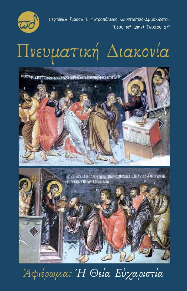 Πνευματική Διακονία – Τεύχος 27