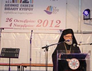Εισαγωγική Ομιλία Μητροπολίτη στη Β' Διεθνή Έκθεση Βιβλίου Κύπρου