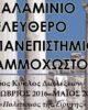 8η διάλεξη Σαλαμίνιου-Τελετή Λήξης (18-5-2017)