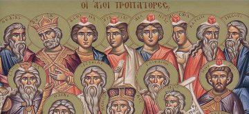 Κυριακή των Προπατόρων, Αποστ. Ανάγνωσμα: Κολ. γ΄ 4 – 11 (16-12-2018)
