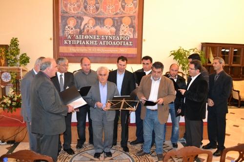 Λήξη εργασιών Α΄ Διεθνούς Συνεδρίου Κυπριακής Αγιολογίας (11-2-2012)