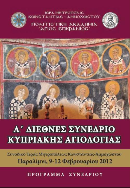"FIRST INTERNATIONAL CONFERENCE  ""THE HAGIOGRAPHY OF CYPRUS"""