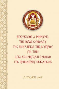 Εγκύκλιος και Μήνυμα της Ιεράς Συνόδου της Εκκλησίας της Κύπρου για την Αγία και Μεγάλη Σύνοδο της Ορθοδόξου Εκκλησίας