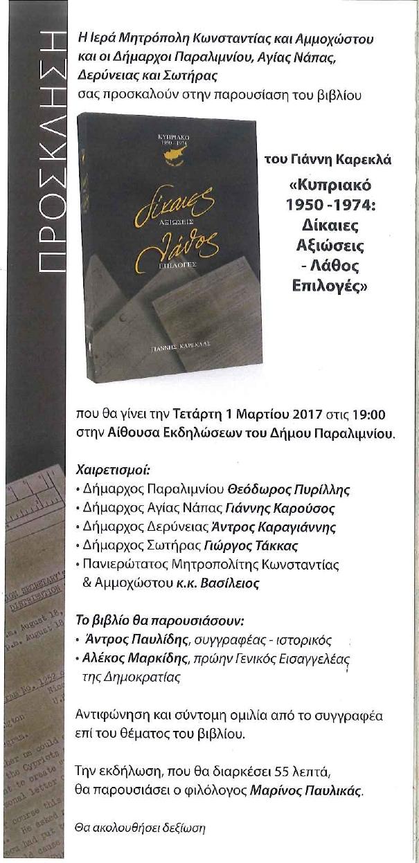 Κυπριακό 1950-1974: Δίκαιες Αξιώσεις – Λάθος Επιλογές (1-3-2017)