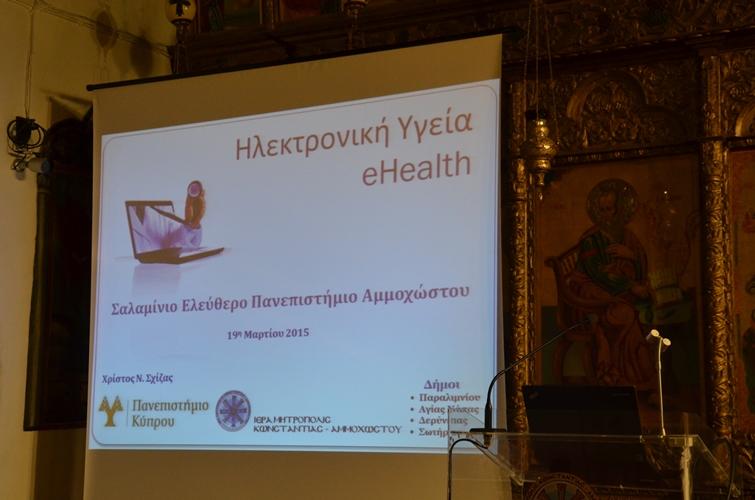 Ηλεκτρονική Υγεία (19-3-2015)