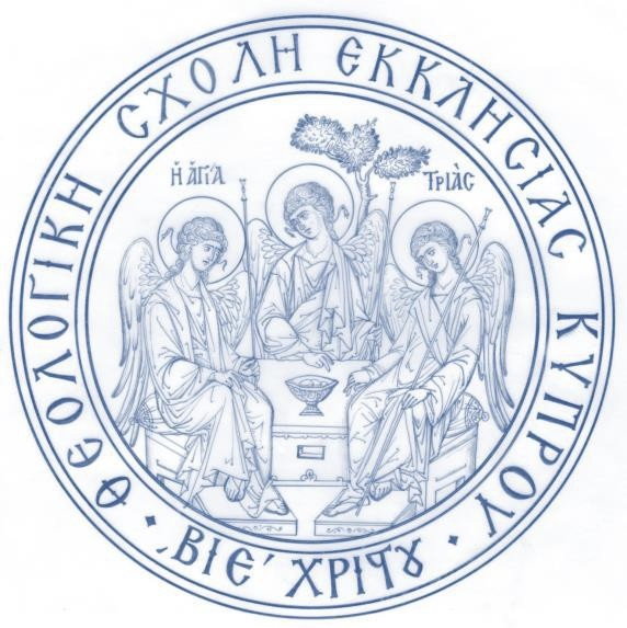 Θεολογική Σχολή Εκκλησίας Κύπρου: Αιτήσεις για προπτυχιακά και μεταπτυχιακά προγράμματα