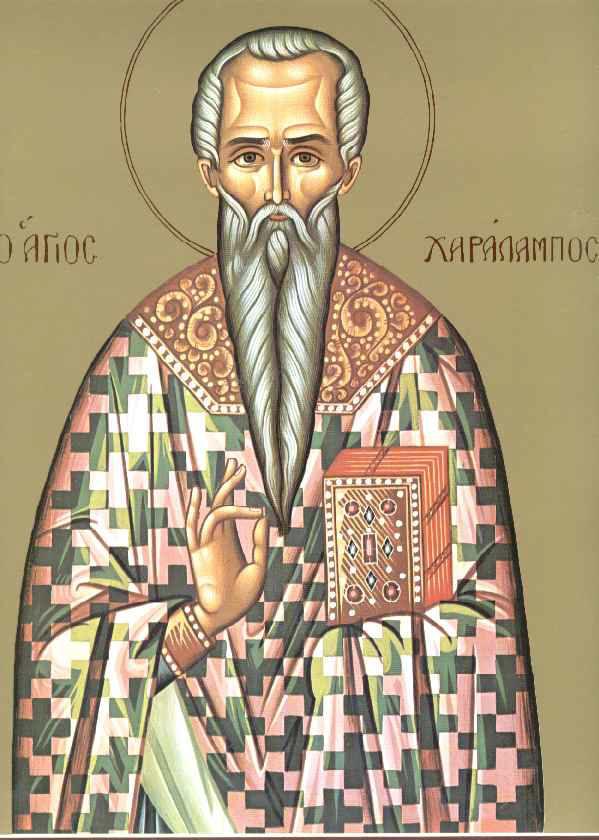 Ο Άγιος ιερομάρτυς Χαράλαμπος (10 Φεβρουαρίου)