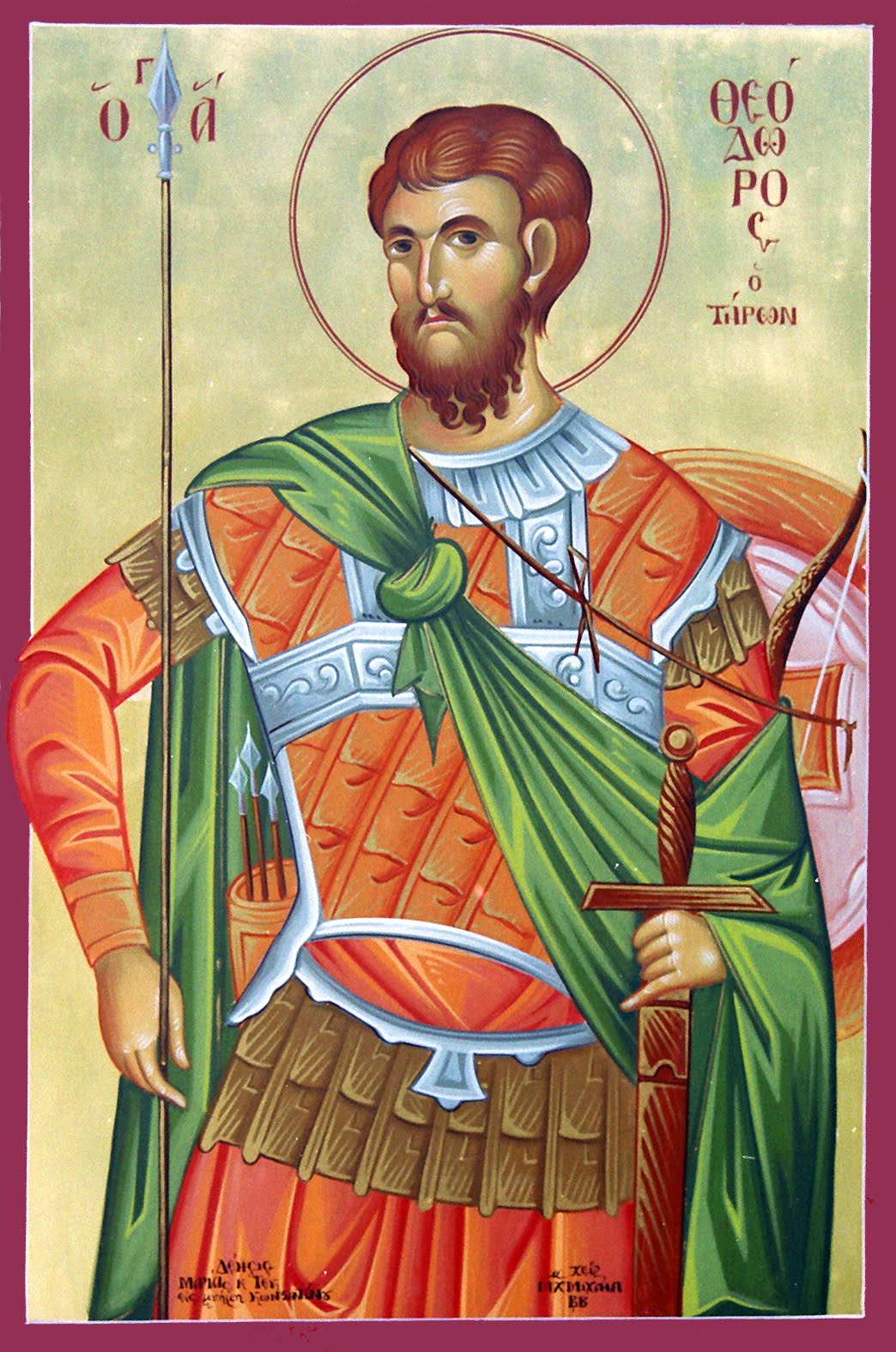 Άγιος Θεόδωρος ο Στρατηλάτης (8 Φεβρουαρίου)