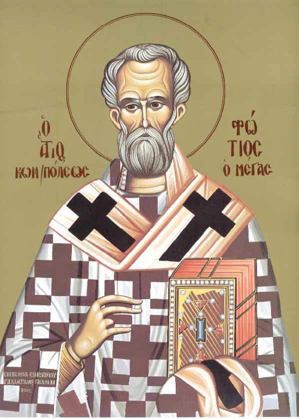 Ο Άγιος Φώτιος Πατριάρχης Κωνσταντινουπόλεως (6 Φεβρουαρίου)