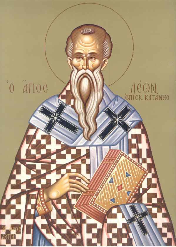 Ο όσιος Λέων επίσκοπος Κατάνης (20 Φεβρουαρίου)