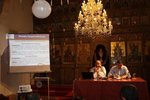 2η Διάλεξη του Σαλαμίνιου Ελεύθερου Πανεπιστημίου (14-11-2013)
