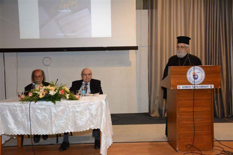 Χαιρετισμός Πανιερωτάτου  στην παρουσίαση του βιβλίου του Γιάννη Καρεκλά  ''Κυπριακό 1950-1974: Δίκαιες Αξιώσεις – Λάθος Επιλογές'' Δημαρχείο Παραλιμνίου (1 Μαρτίου 2017)