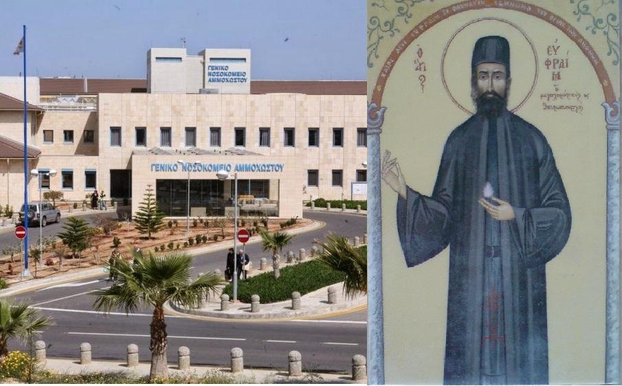 Θεία Λειτουργία στο εκκλησάκι του Γενικού Νοσοκομείου Αμμοχώστου