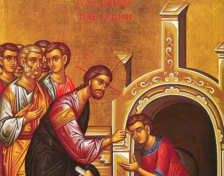 Πεντ 61 Ο Χριστός ιώμενος τον τυφλόν