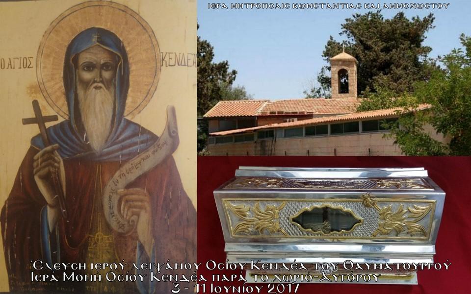 Έλευση ιερού λειψάνου Οσίου Κενδέα στην Ιερά Μονή Αγίου Κενδέα (3-11 Ιουνίου 2017)