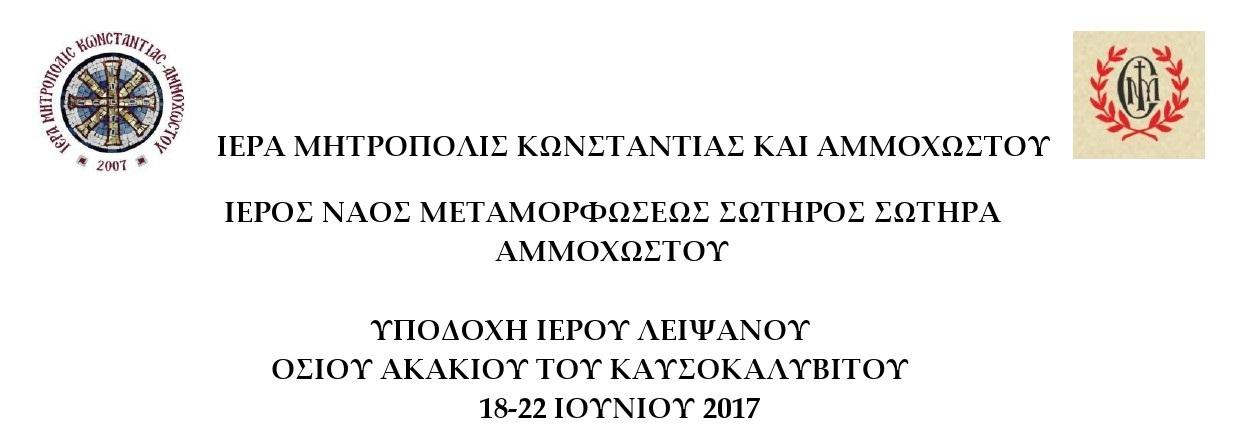 Έλευση ιερού λειψάνου Οσίου Ακακίου του Καυσοκαλυβίτου