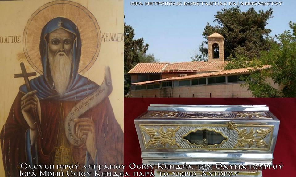 Παράταση παραμονής ιερού λειψάνου Οσίου Κενδέα