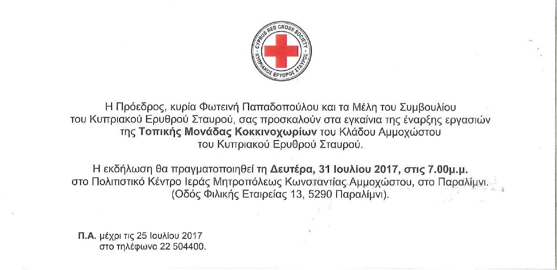 Έναρξη εργασιών τοπικής μονάδας Κοκκινοχωρίων Ερυθρού Σταυρού (31-7-2017)