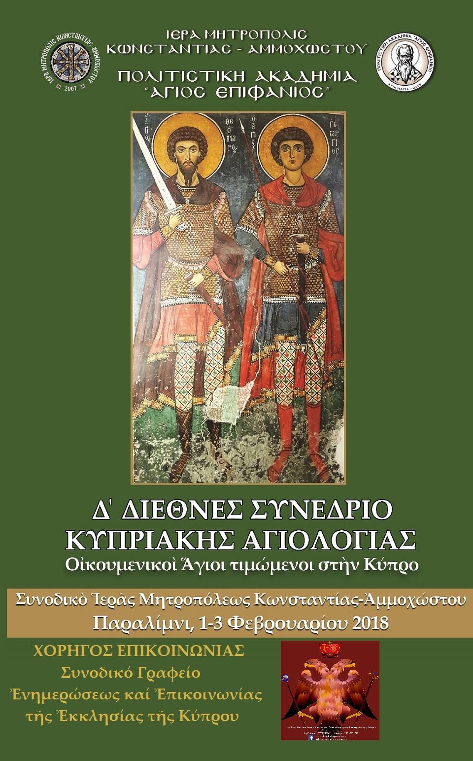 Δ΄ Διεθνές Συνέδριο Κυπριακής Αγιολογίας