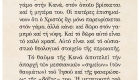 imerologio (3)