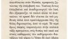 imerologio (4)