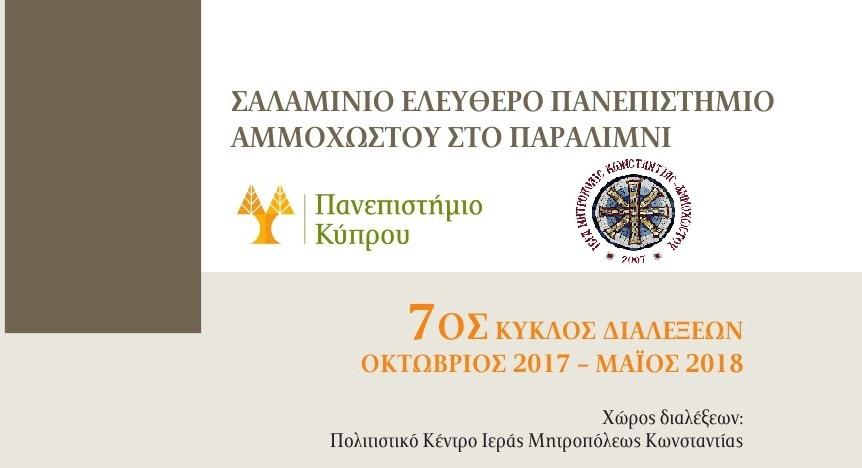 Σαλαμίνιο Ελεύθερο Πανεπιστήμιο Αμμοχώστου   7ος κύκλος διαλέξεων