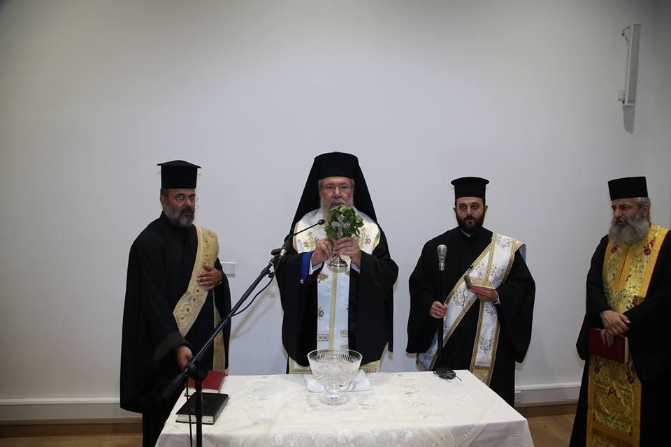 Αγιασμός στη Θεολογική Σχολή Εκκλησίας Κύπρου