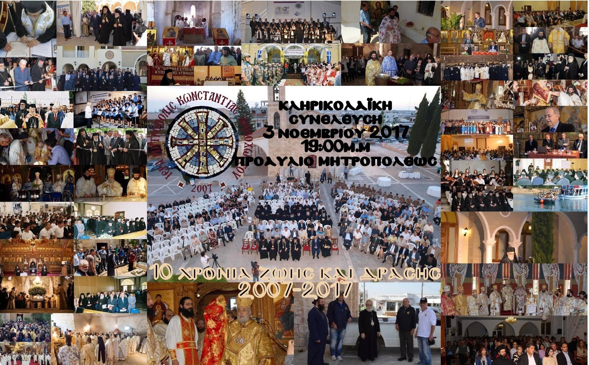 Κληρικολαϊκή Συνέλευση: 10 χρόνια (2007-2017) από την ανασύσταση της Ιεράς Μητροπόλεως