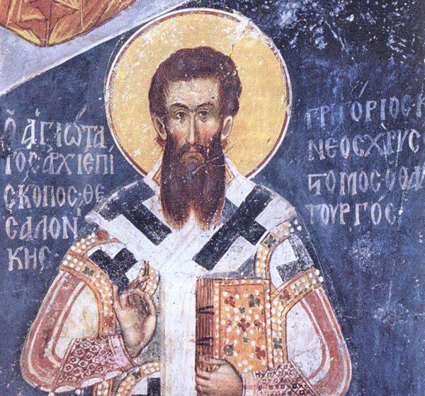 Ag Gregorios Palamas