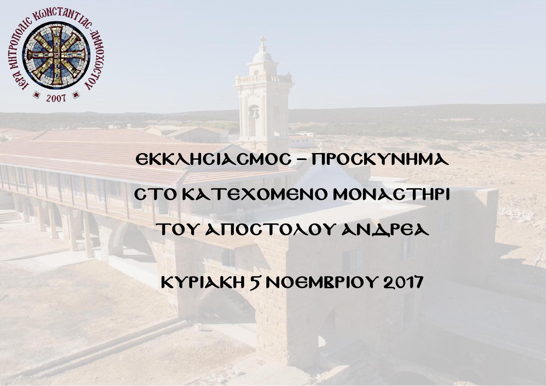 Εκκλησιασμός – Προσκύνημα στον Απόστολο Ανδρέα (5 Νοεμβρίου 2017)