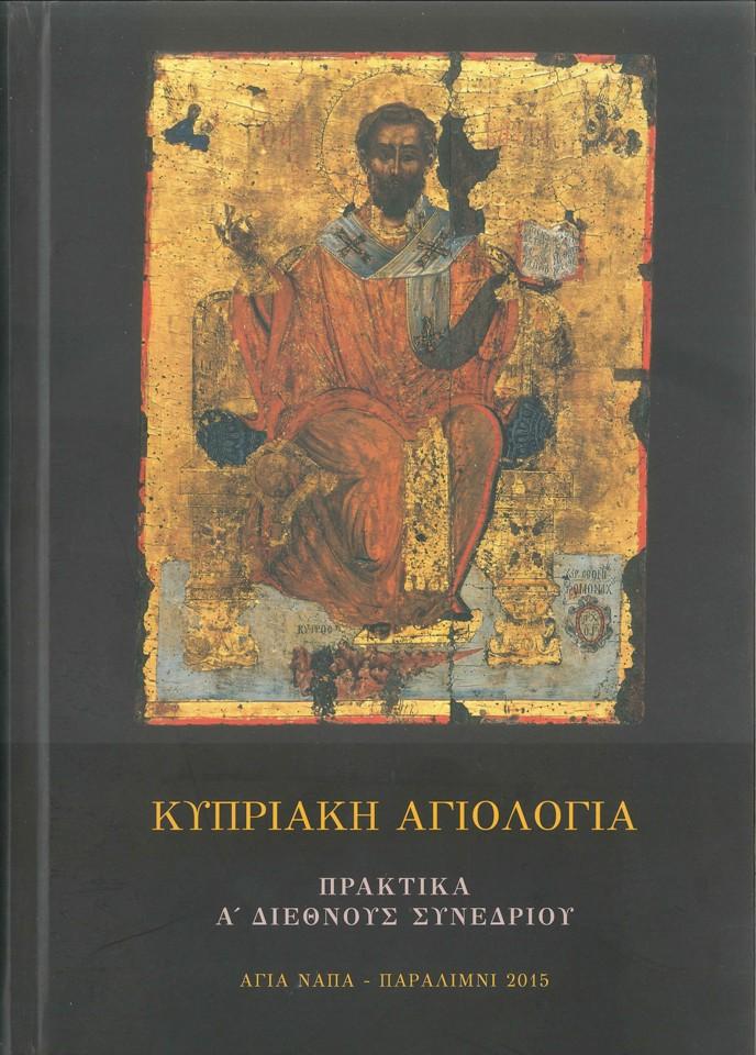 Τόμος Πρακτικών του Α' Διεθνούς Συνεδρίου Κυπριακής Αγιολογίας