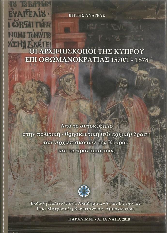 Οι Αρχιεπίσκοποι της Κύπρου επί Οθωμανοκρατίας 1570/1-1878