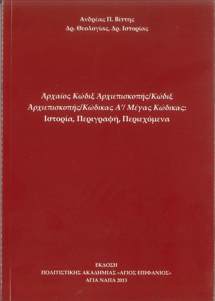 Αρχαίος Κώδιξ Αρχιεπισκοπής/Κώδιξ Αρχιεπισκοπής/Κώδικας