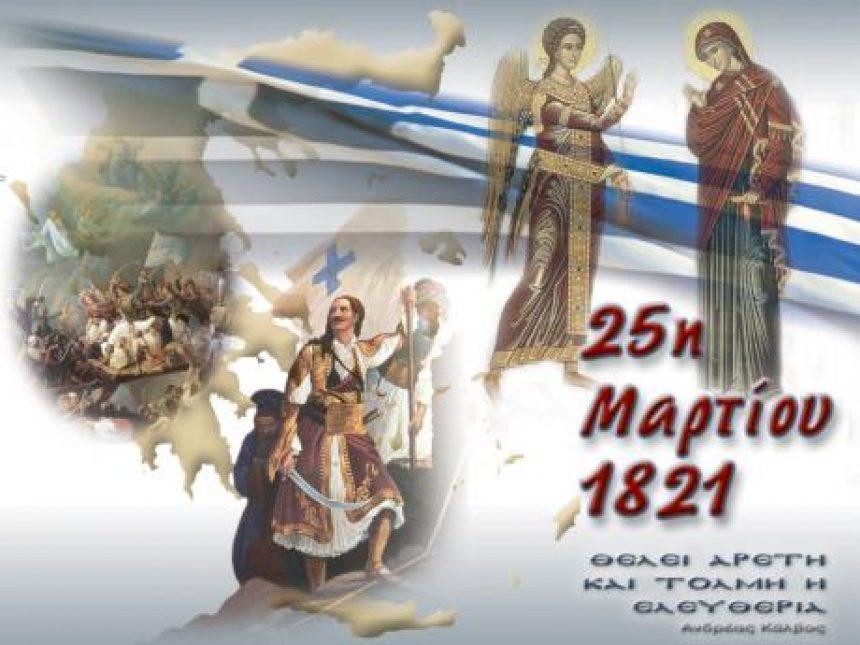 Δοξολογία για τις Εθνικές Επετείους της 25ης Μαρτίου 1821 & 1ης Απριλίου 1955