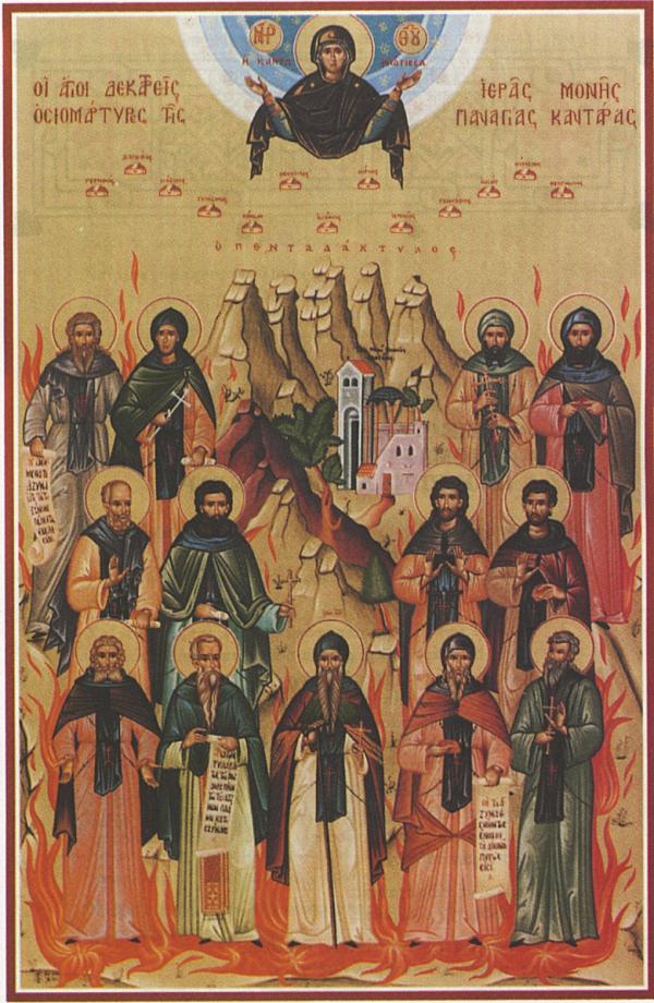 Οι Άγιοι 13 μάρτυρες της Καντάρας (†1231) Αγιορείτες Άγιοι (19 Μαΐου)